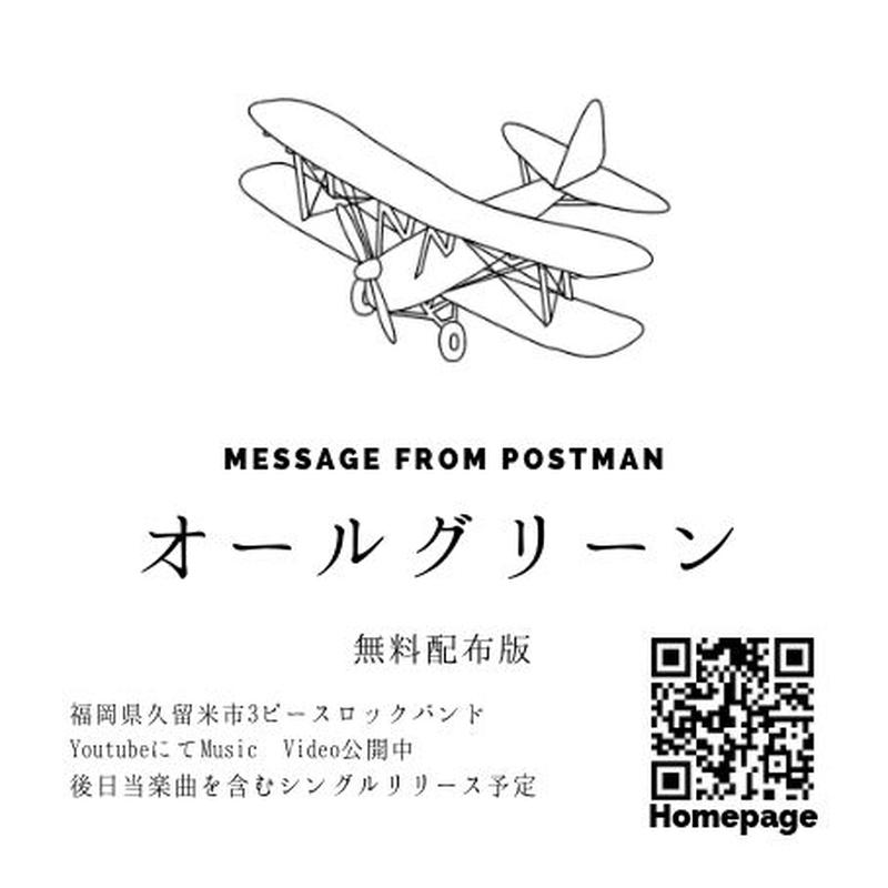 MESSAGE FROM POSTMAN - オールグリーン