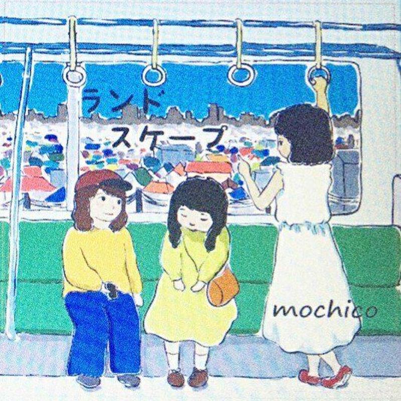mochico - ランドスケープ