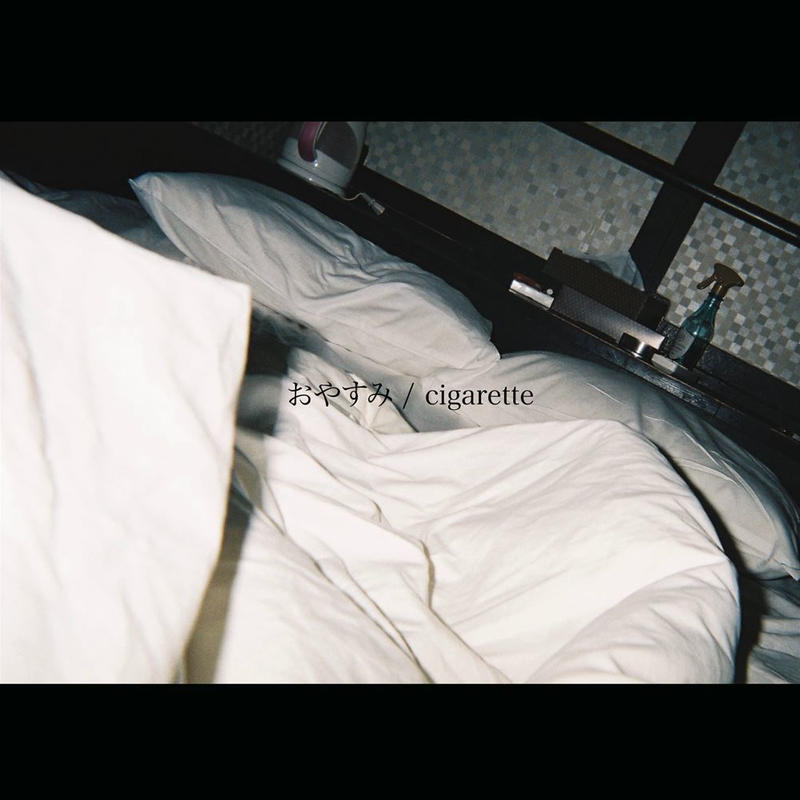 シゼントウタ - おやすみ/cigarette