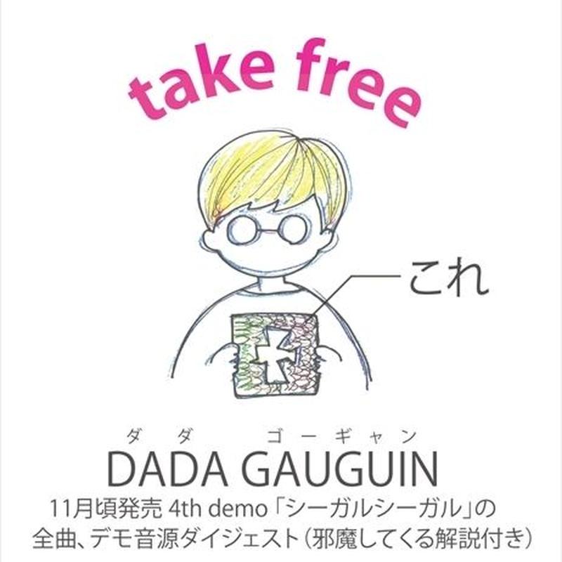 DADA GAUGUIN - 新譜シーガルシーガル サンプラー (解説が邪魔してくる感じ)