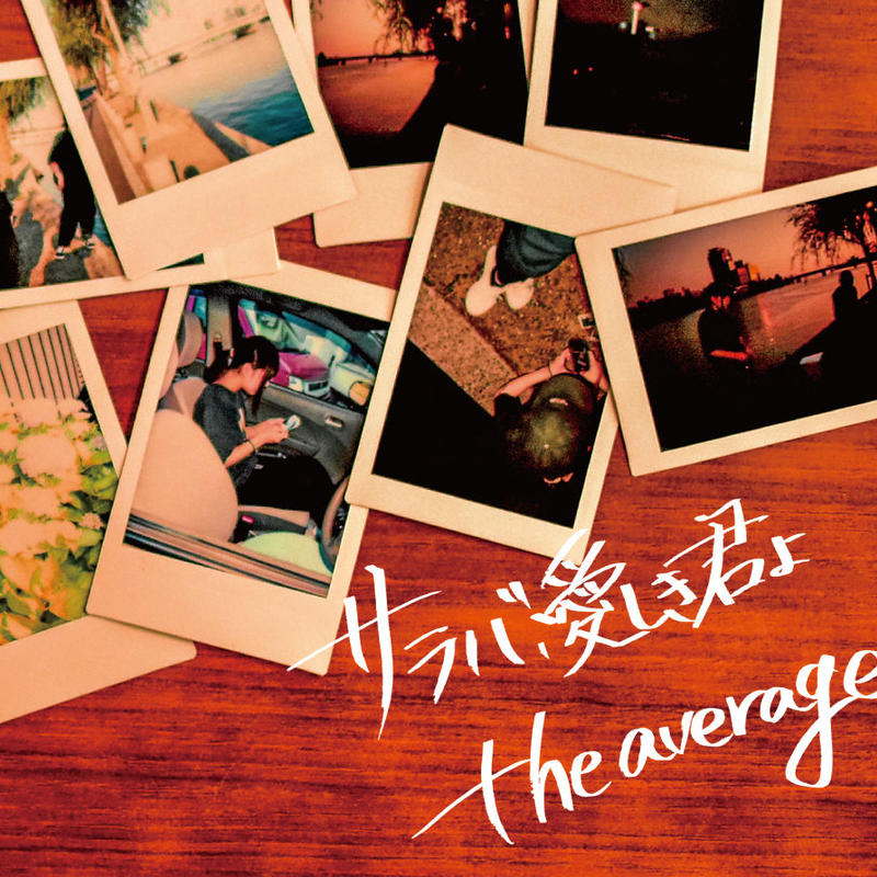 the average - サラバ、愛しき君よ