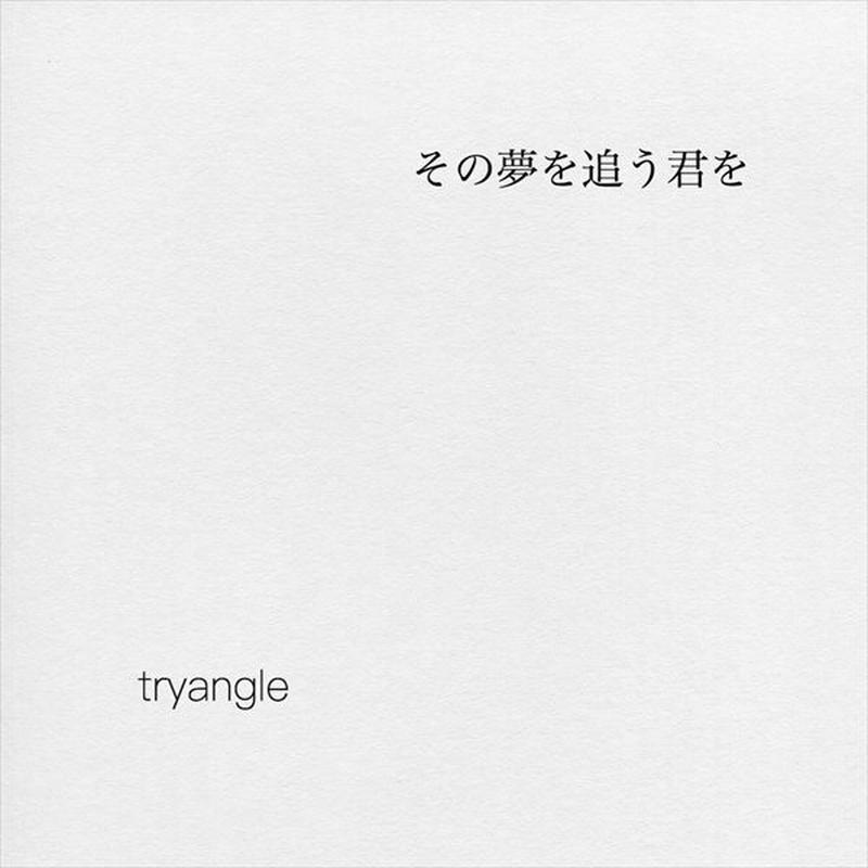tryangle - その夢を追う君を