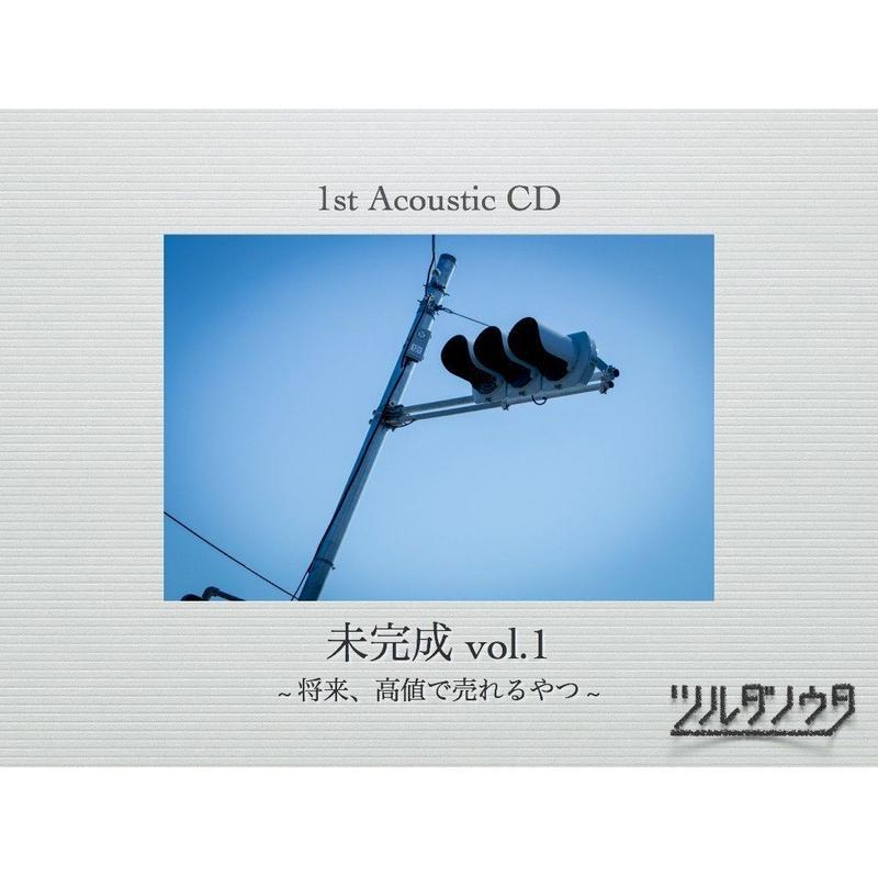 ツルダノウタ - 未完成 vol.1  ~将来、高値で売れるやつ~
