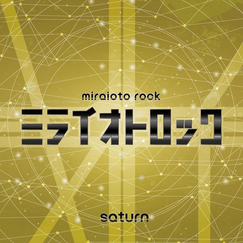 ミライオトロック saturn