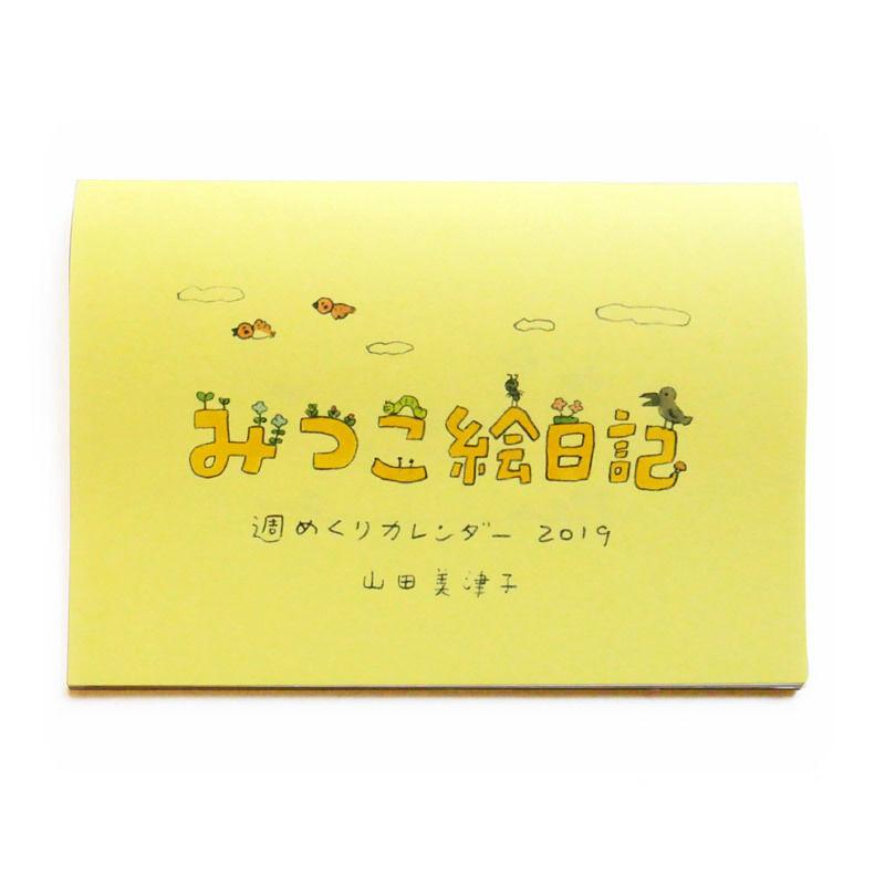 みつこ絵日記週めくりカレンダー2019