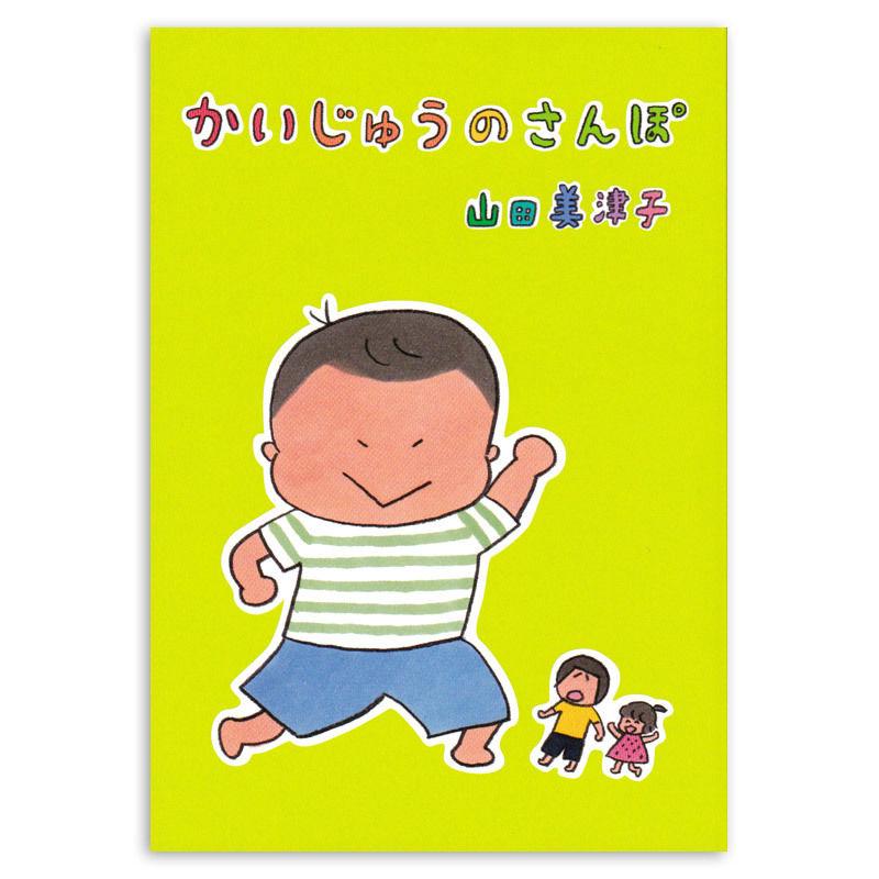 山田美津子『かいじゅうのさんぽ』