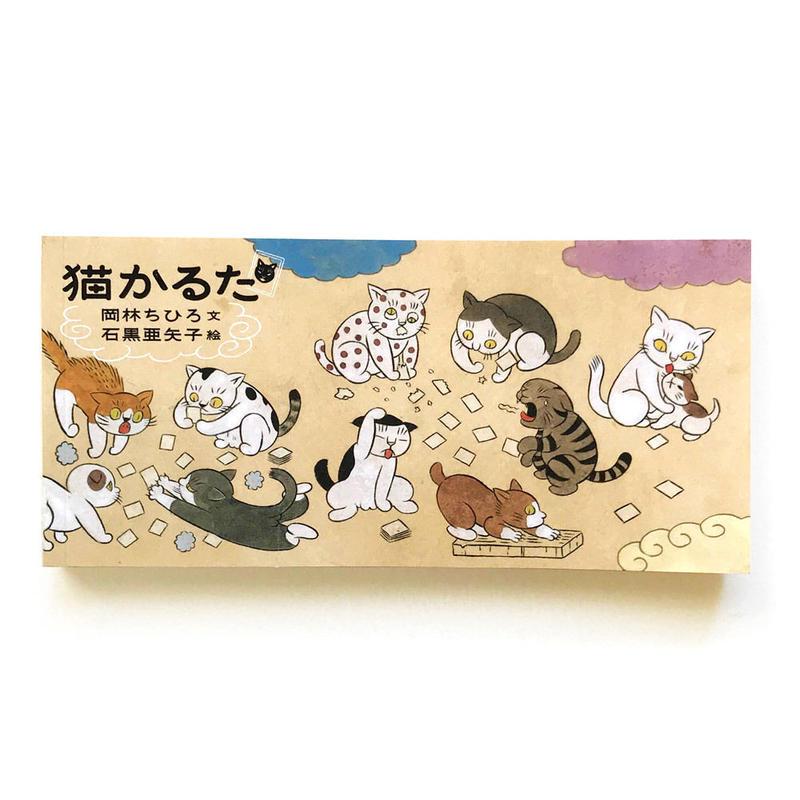 石黒亜矢子『猫かるた』★サイン本