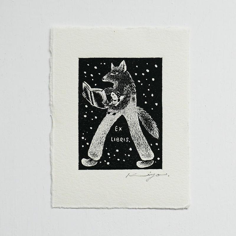 さかたきよこ 銅版画・蔵書票(オオカミ)