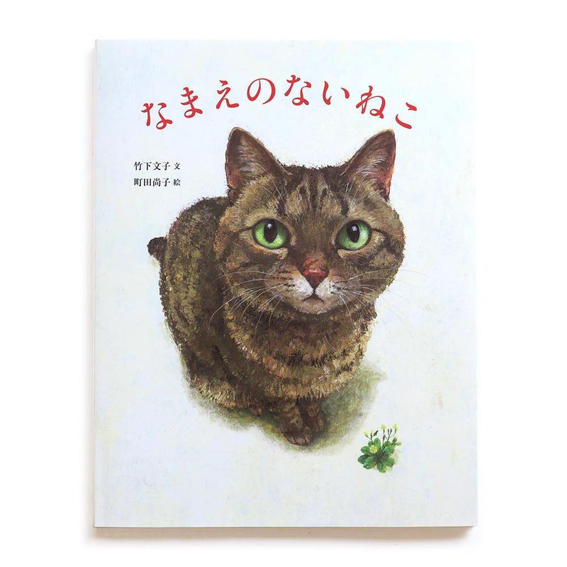 『なまえのないねこ』 ★町田尚子サイン本