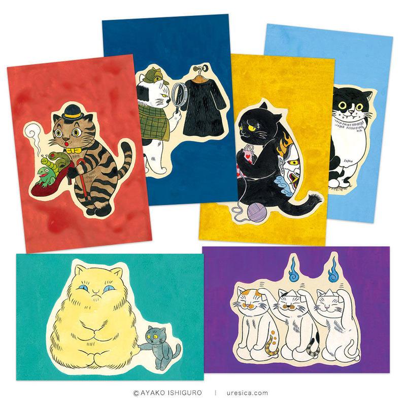 石黒亜矢子『猫かるた』ポストカード
