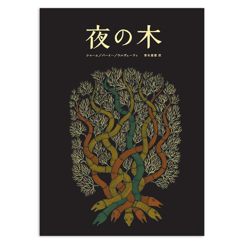 『夜の木』 第6刷