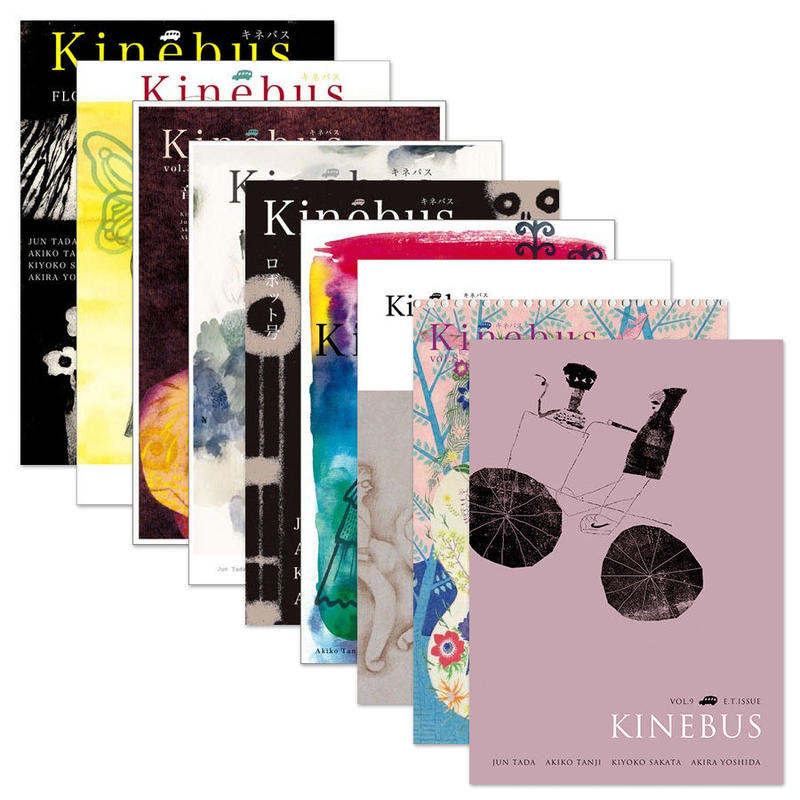 Kinebus vol.1〜9
