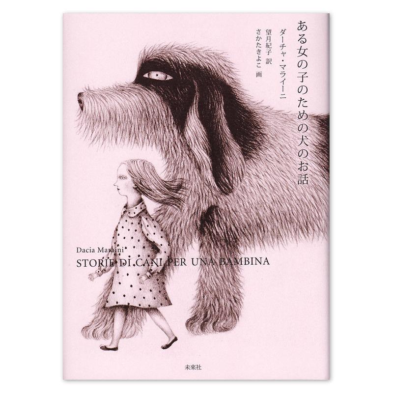 『ある女の子のための犬のお話』★サイン本