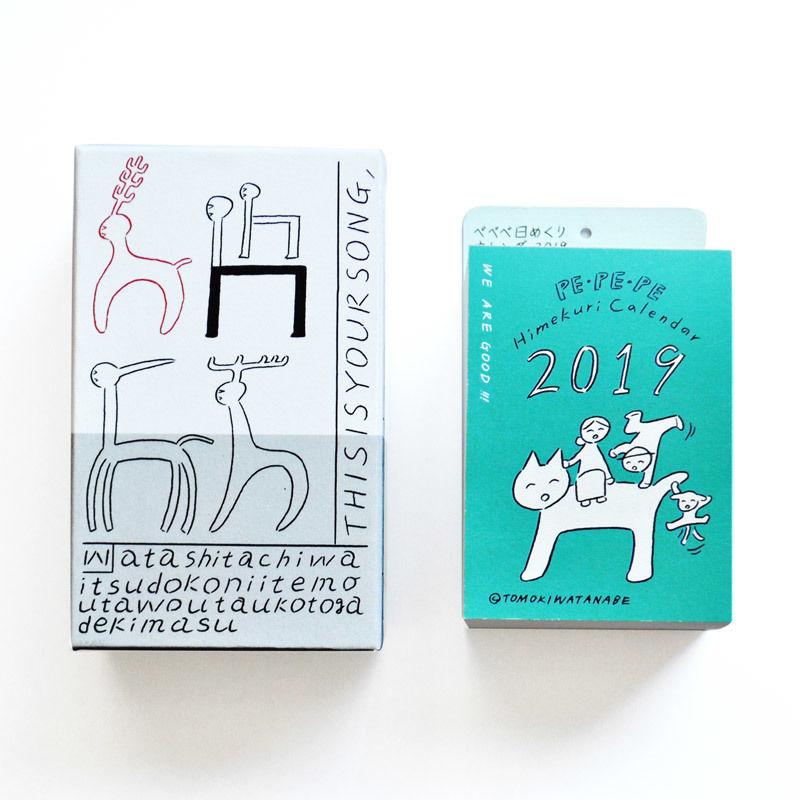 渡邉知樹ぺぺぺ日めくりカレンダー2019 BOXセット