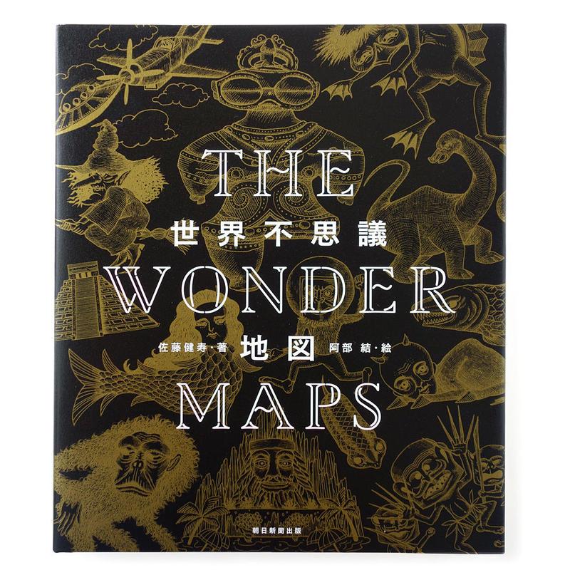 佐藤健寿・阿部結『世界不思議地図』