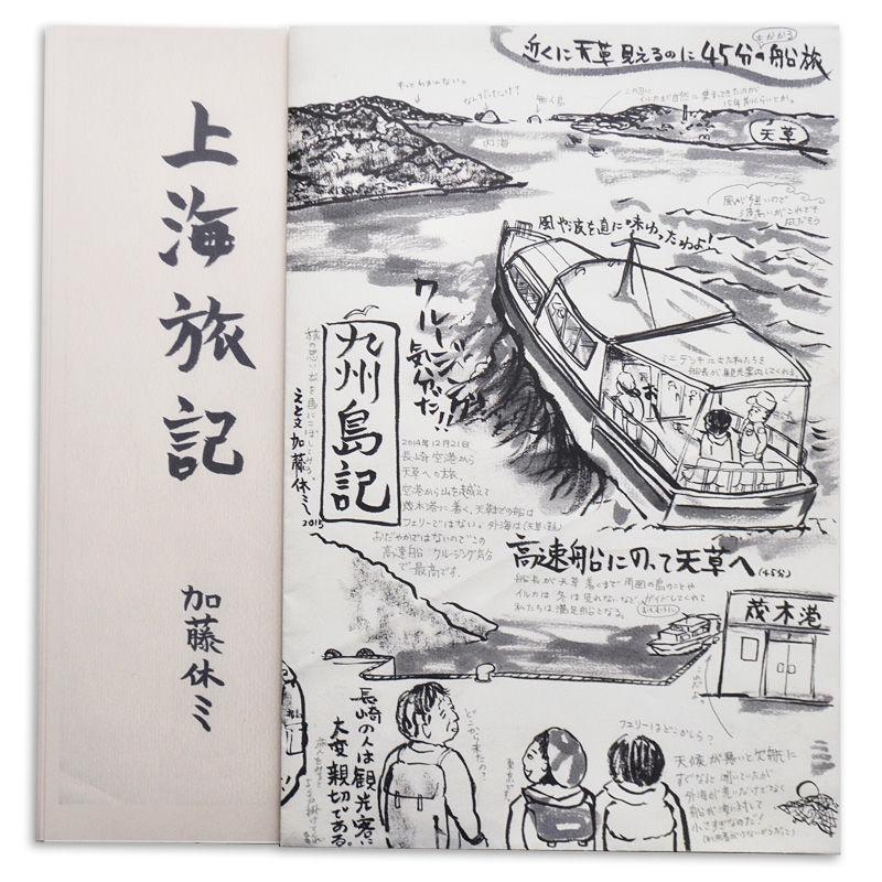 加藤休ミ「上海旅記」「九州島記」