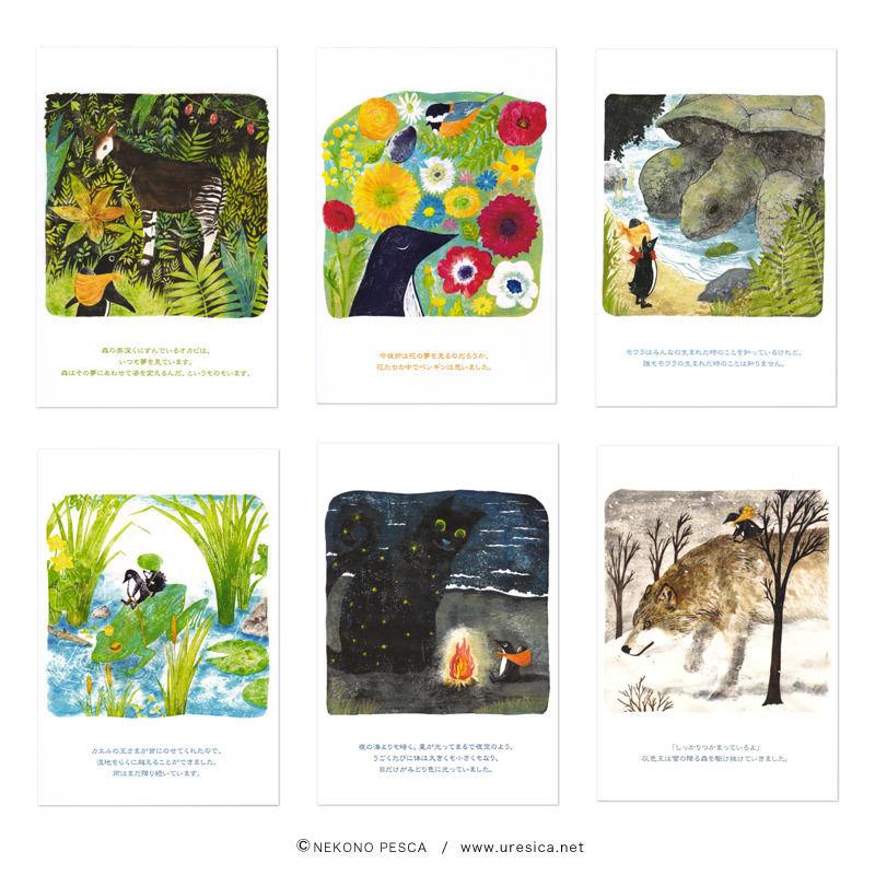 猫野ぺすか「ペンギンと黒い卵」ポストカード