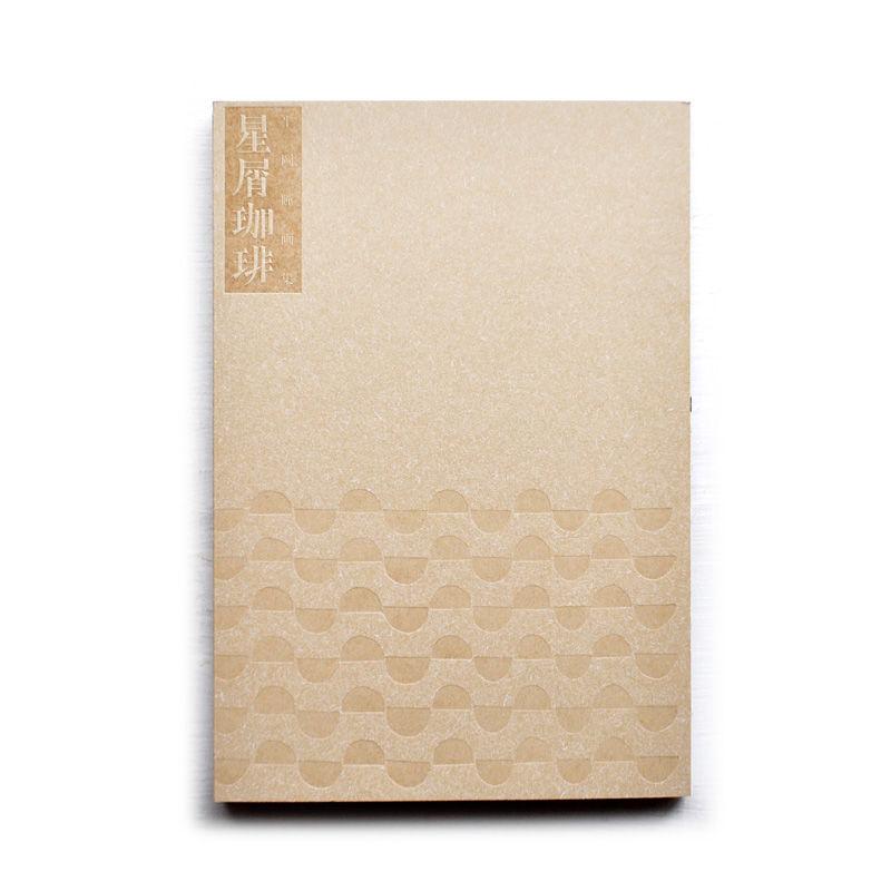 平岡瞳画集「星屑珈琲+青い散歩道」