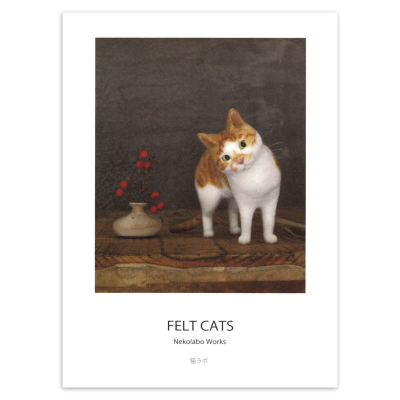 猫ラボ「FELT CATS Nekolabo Works」★サイン本