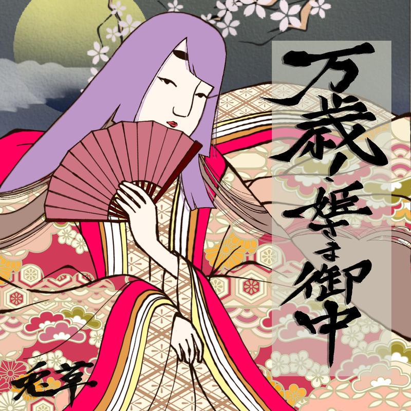 シングルCD「万歳!姫さま御中」