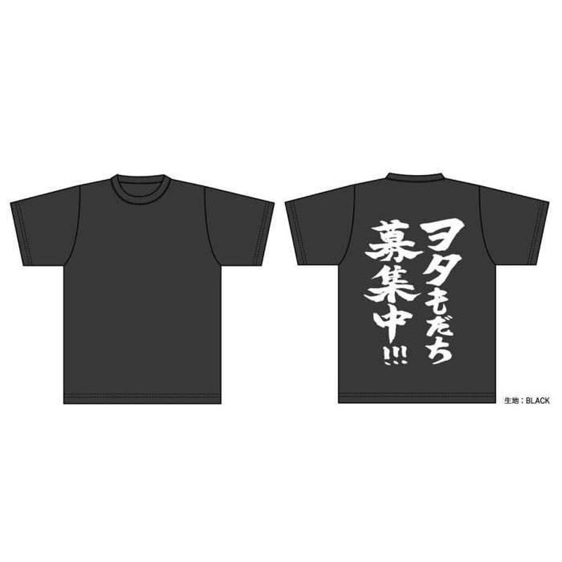 ヲタもだちTシャツ