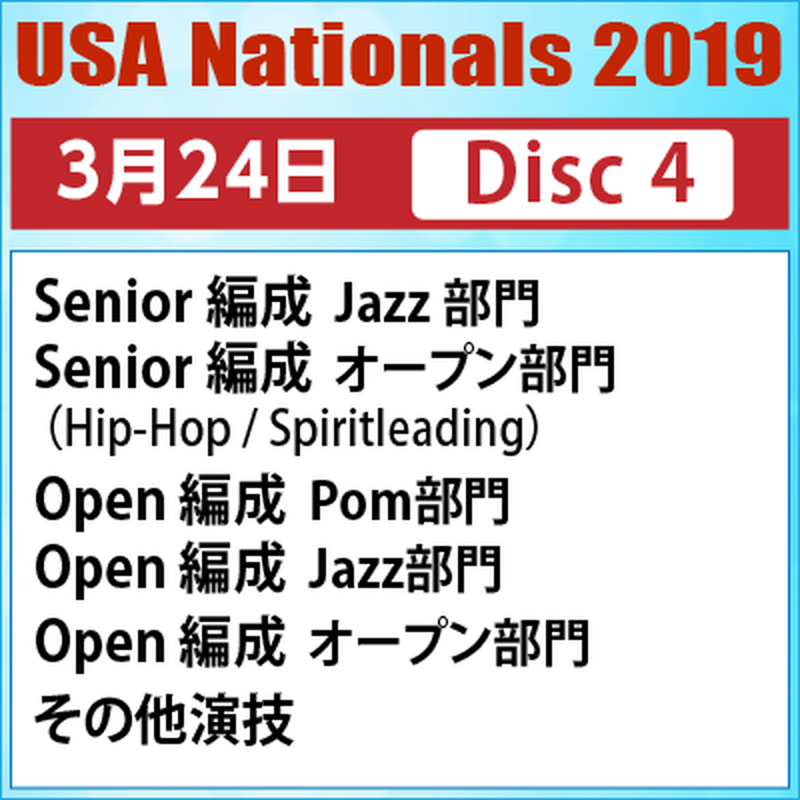 USA Nationals 2019 / 2019年3月24日  Disc 4