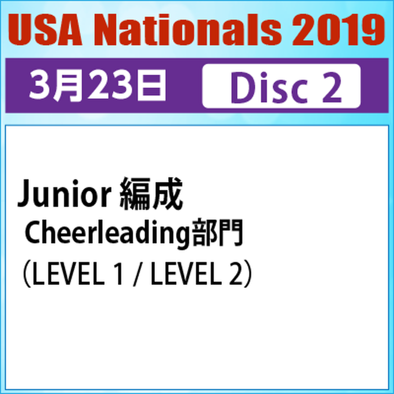 USA Nationals 2019 / 2019年3月23日  Disc 2