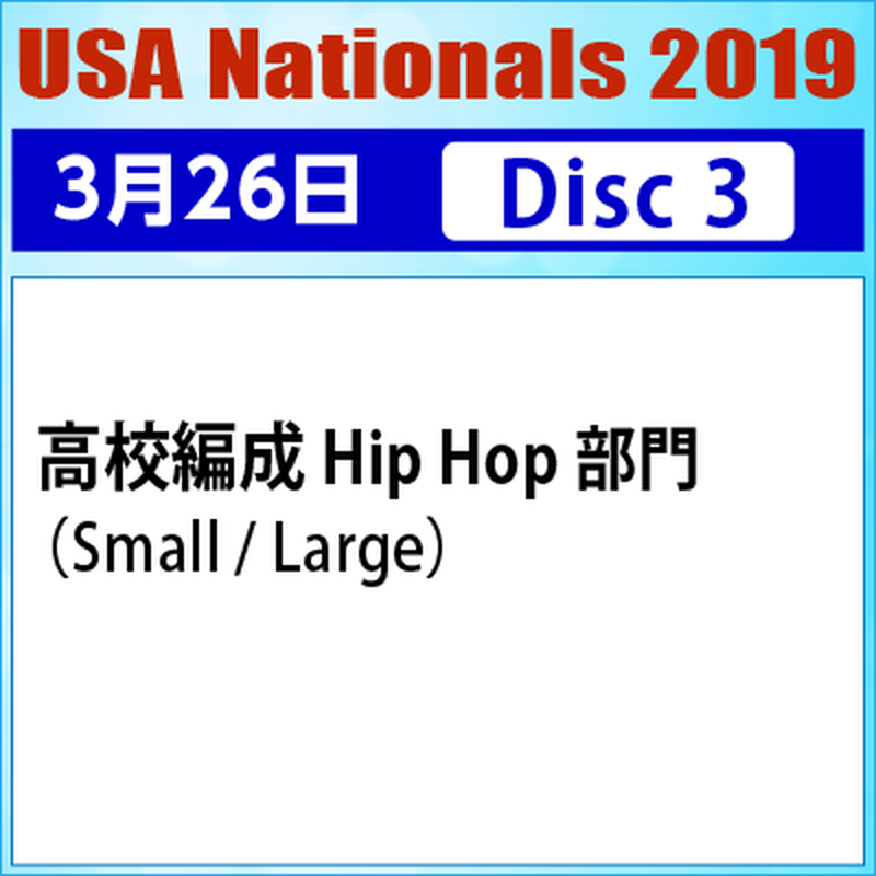 USA Nationals 2019 / 2019年3月26日  Disc 3