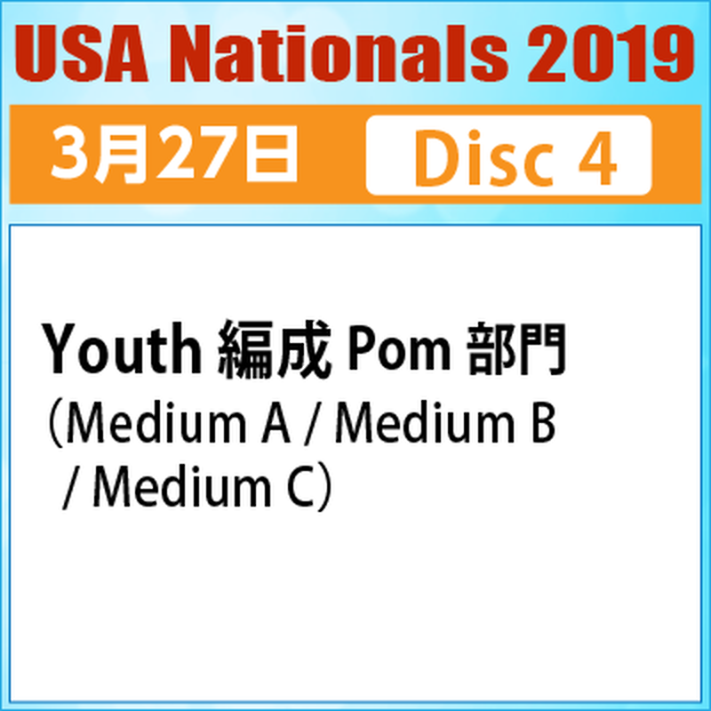 USA Nationals 2019 / 2019年3月27日  Disc 4