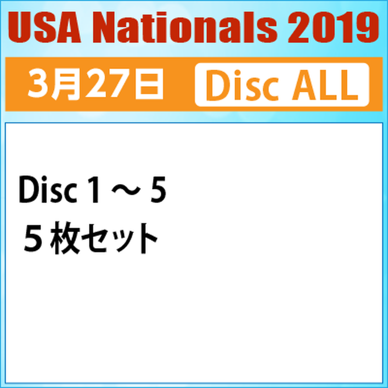 USA Nationals 2019 / 2019年3月27日  Disc ALL
