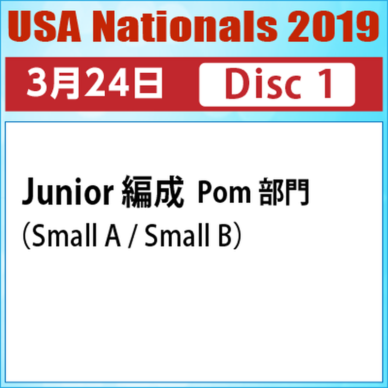 USA Nationals 2019 / 2019年3月24日  Disc 1