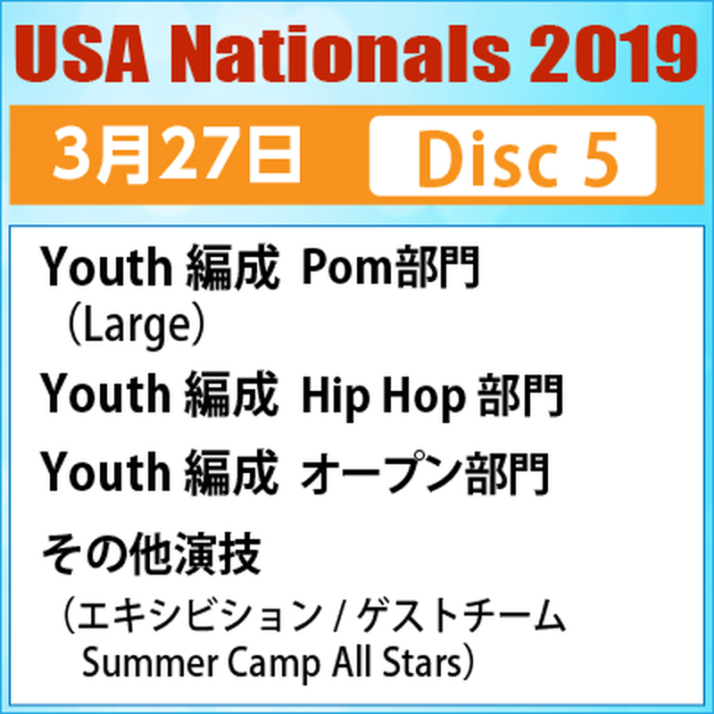 USA Nationals 2019 / 2019年3月27日  Disc 5