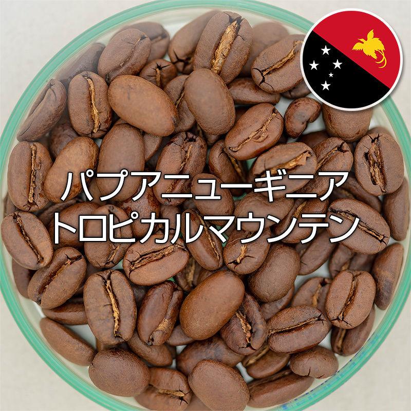パプアニューギニア/トロピカルマウンテン (200g)