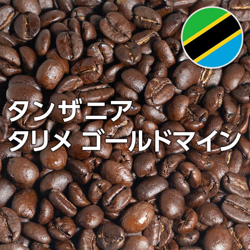 タンザニア/タリメ ゴールドマイン (200g)