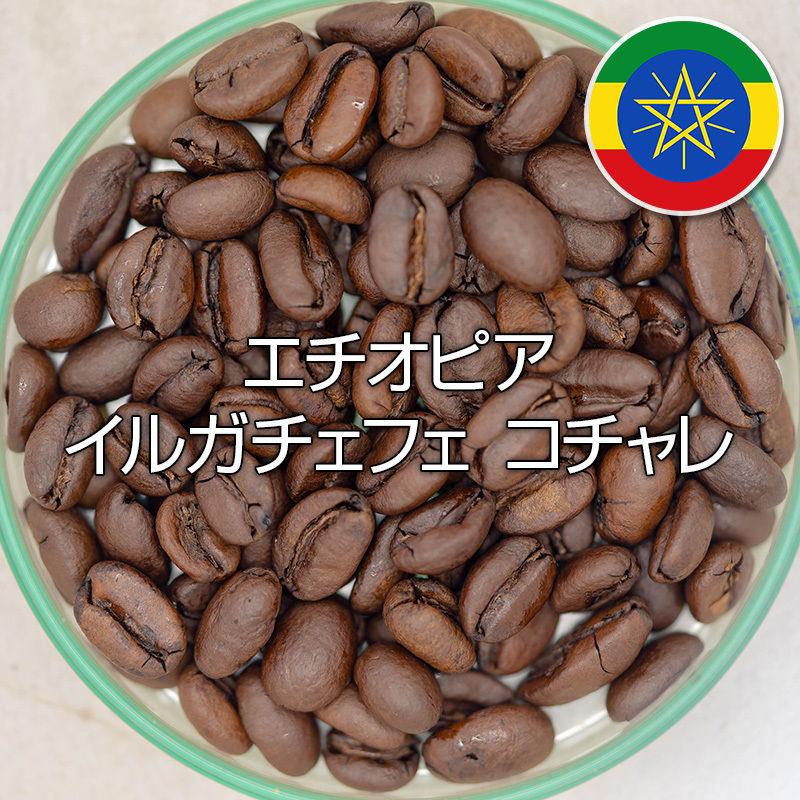 エチオピア/イルガチェフェ コチャレ (200g)