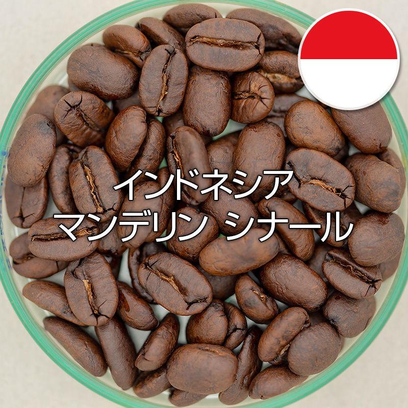 インドネシア/マンデリン シナール (200g)