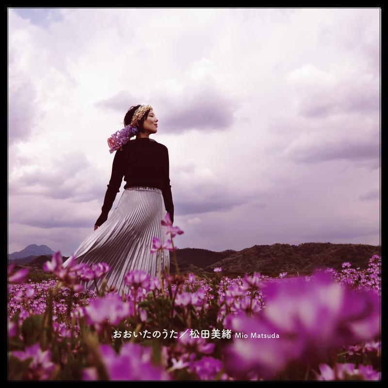 【松田美緒 スペシャル・ アルバム 2019/7/14sat.発売『おおいたのうた』】