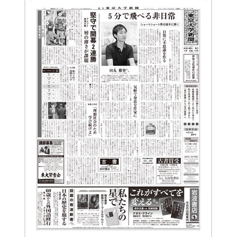 2017年10月3日 読書特集号