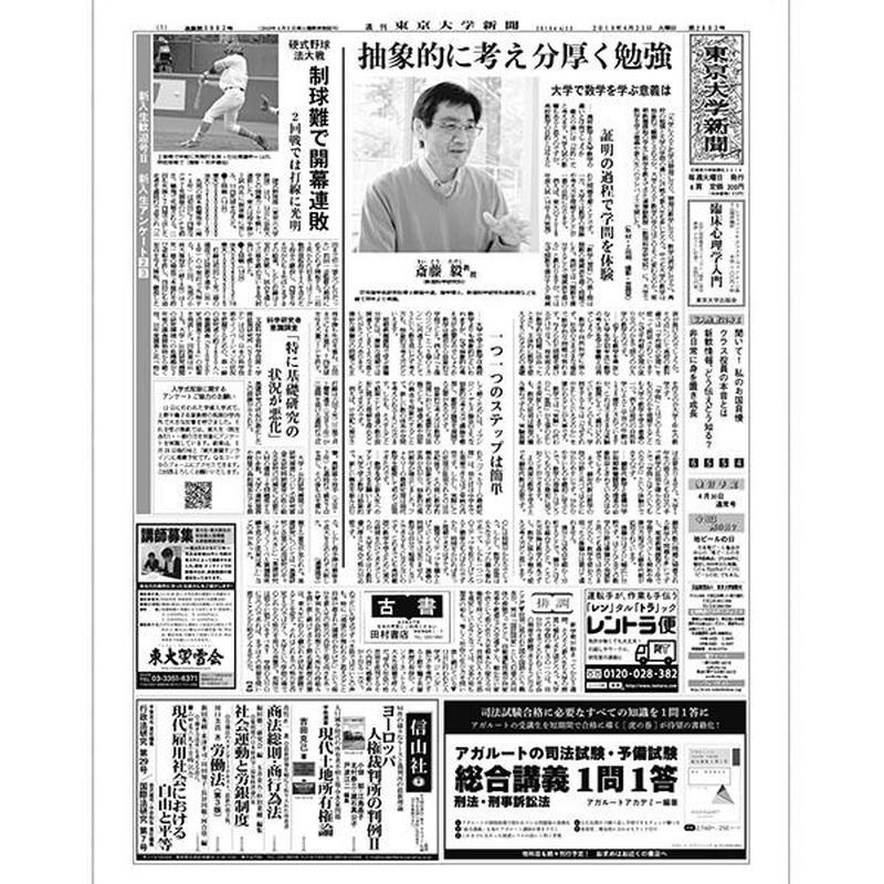 2019年4月23日 新入生歓迎号Ⅱ