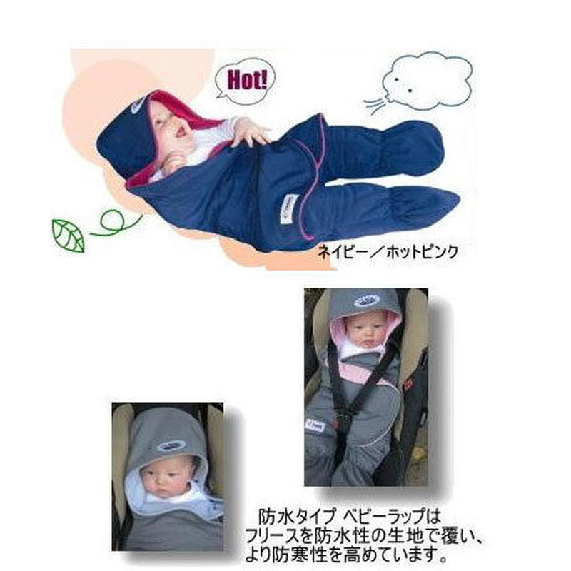 Snug as a Bug 防水ベビーラップ(オールシーズン)