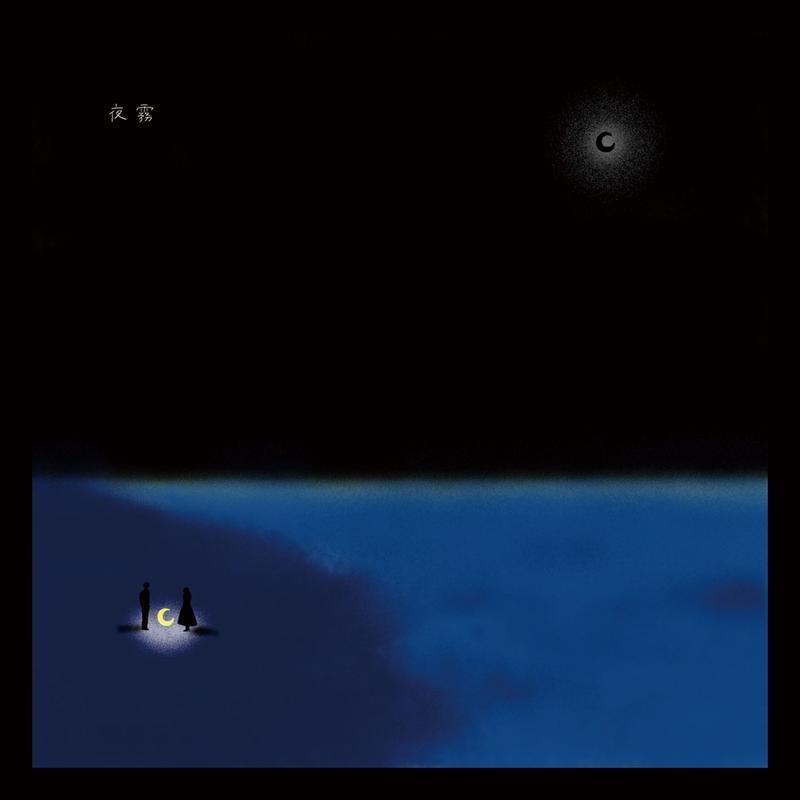 ウワノソラ  /  夜霧  (CD)  <ご予約受付>