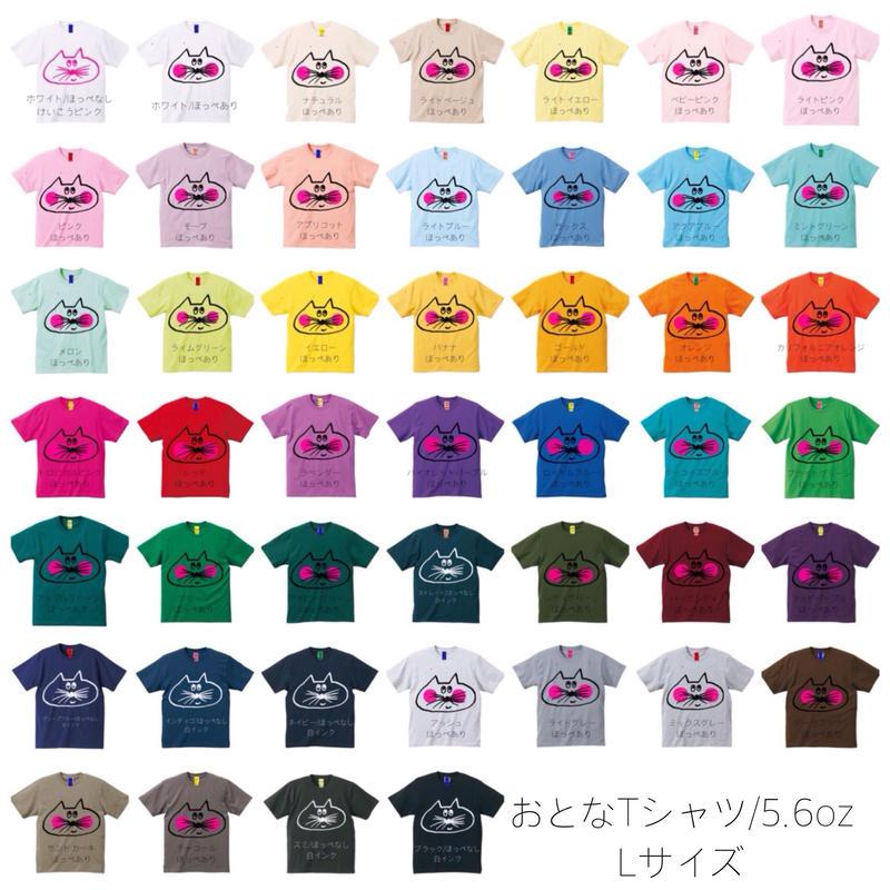 ▲送料無料 オーダー ねこもぐらさん おとなTシャツ 半そで 5.6oz Lサイズ uyoga cat mole