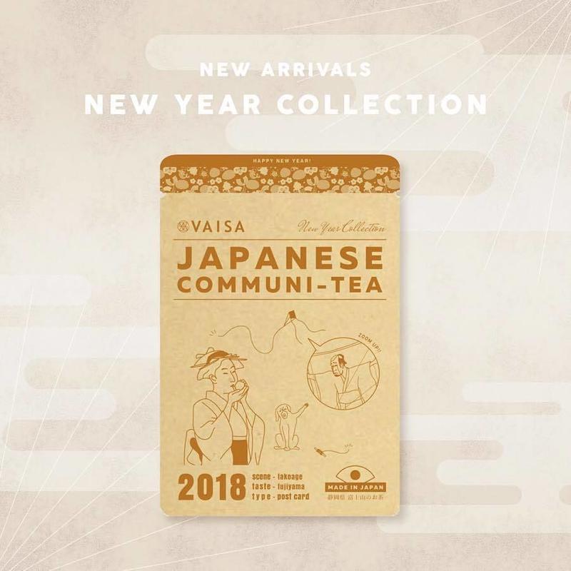 NEW YAER COLLECTION 富士山のお茶