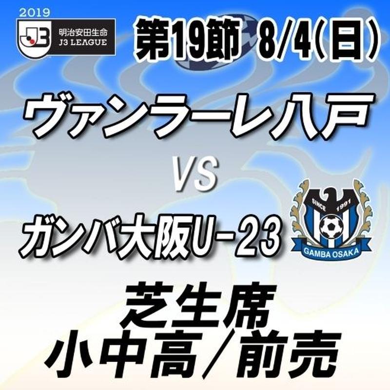 2019年8月4日(日)J3第19節 ヴァンラーレ八戸vsG大阪U-23 芝生席 小中高/前売