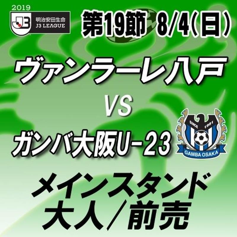 2019年8月4日(日)J3第19節 ヴァンラーレ八戸vsG大阪U-23 メインスタンド 大人/前売
