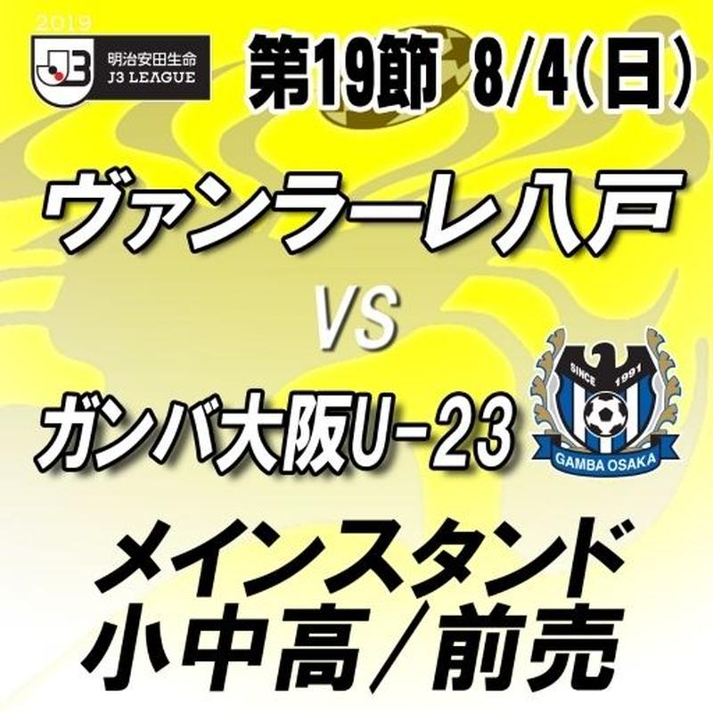 2019年8月4日(日)J3第19節 ヴァンラーレ八戸vsG大阪U-23 メインスタンド 小中高/前売