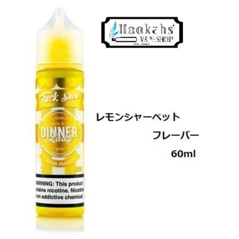 果汁感じる!レモンシャーベット♪TUCK SHOP LEMON SHERBET BY DINNER LADY 60ML