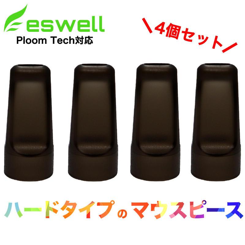 eswell ハードタイプ マウスピース ブラック 4個セット