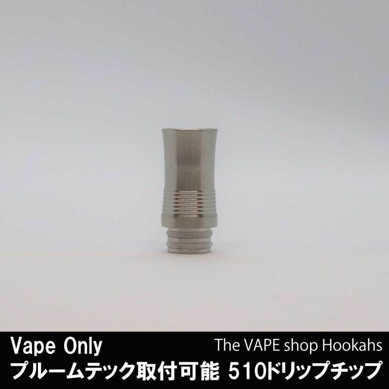 【Ploomカプセル使用可能】VAPE ONLY VMP-01 Drip tip