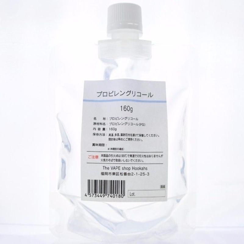 プロピレングリコール(PG)160g